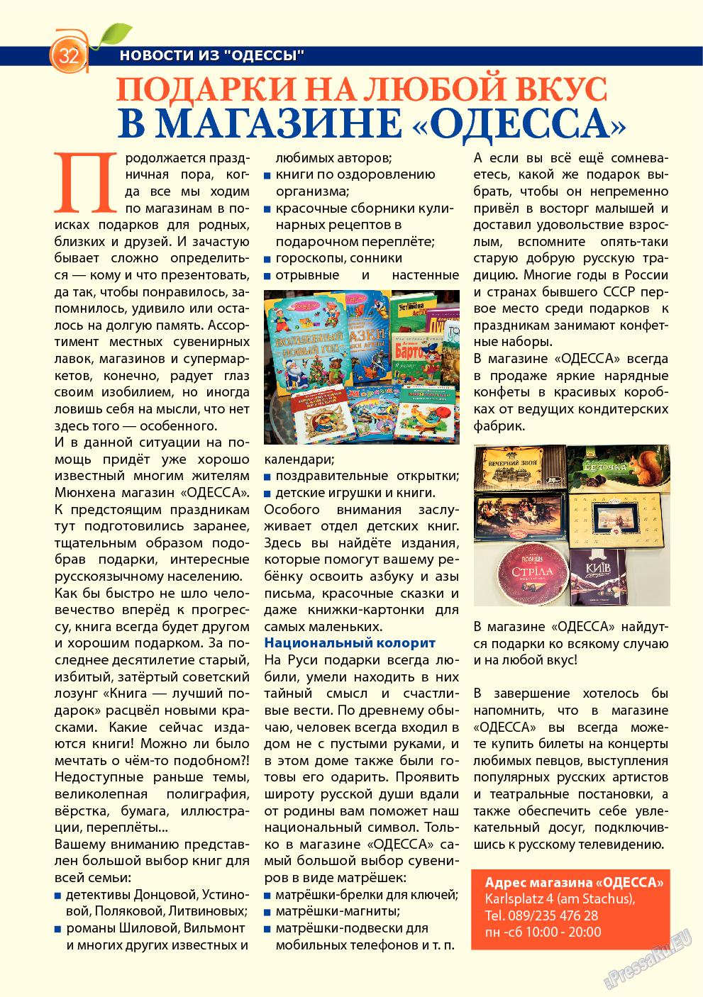 Апельсин (журнал). 2014 год, номер 54, стр. 30