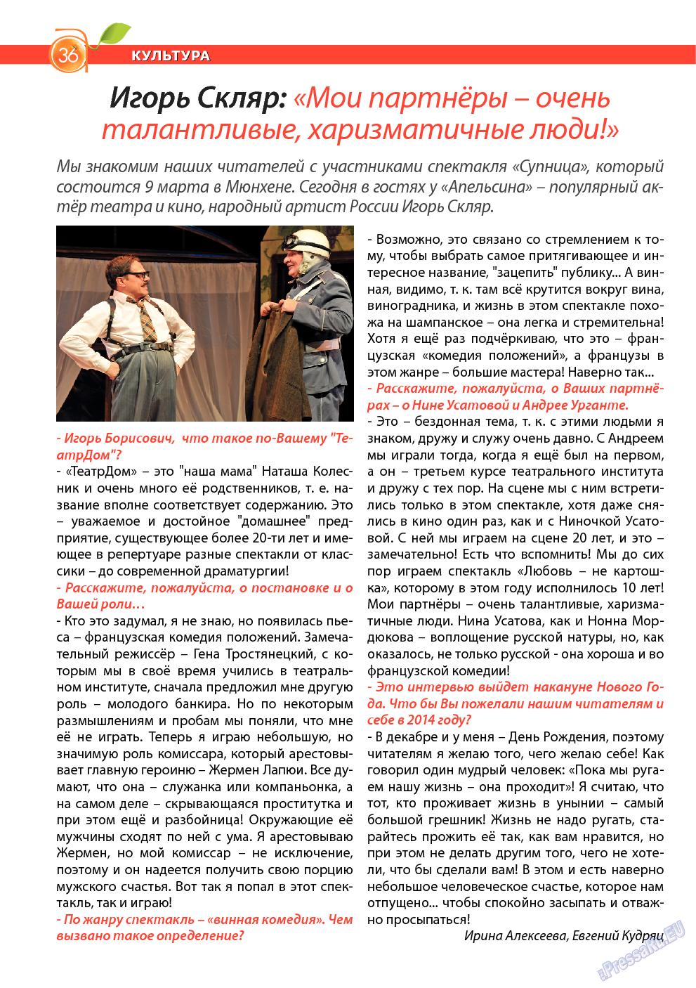 Апельсин (журнал). 2014 год, номер 54, стр. 34