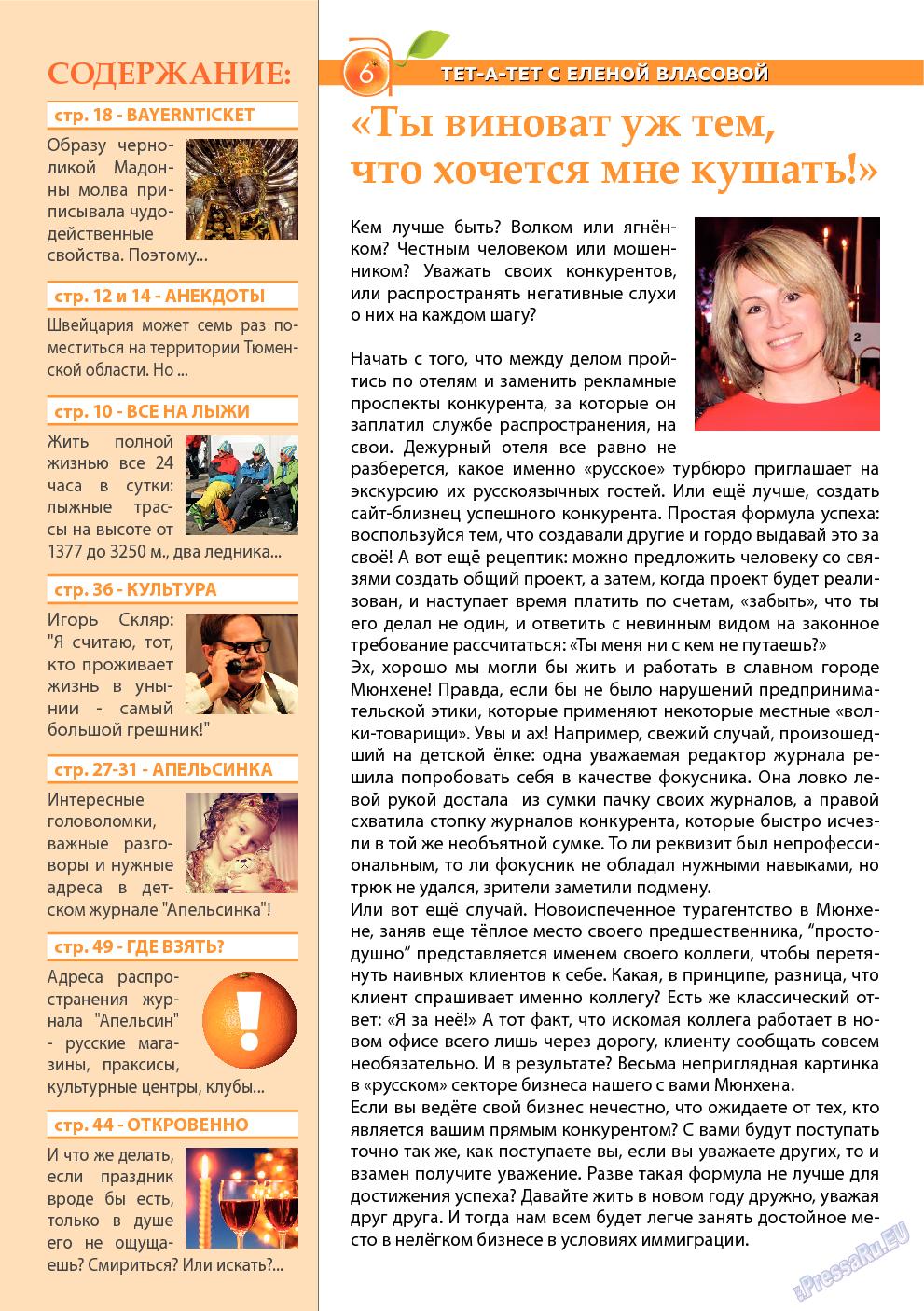 Апельсин (журнал). 2014 год, номер 54, стр. 4