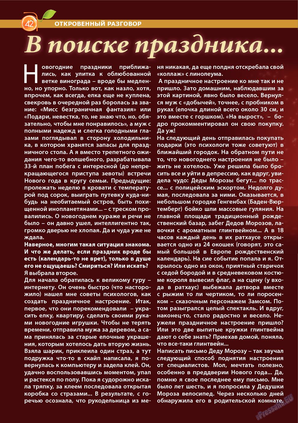 Апельсин (журнал). 2014 год, номер 54, стр. 40