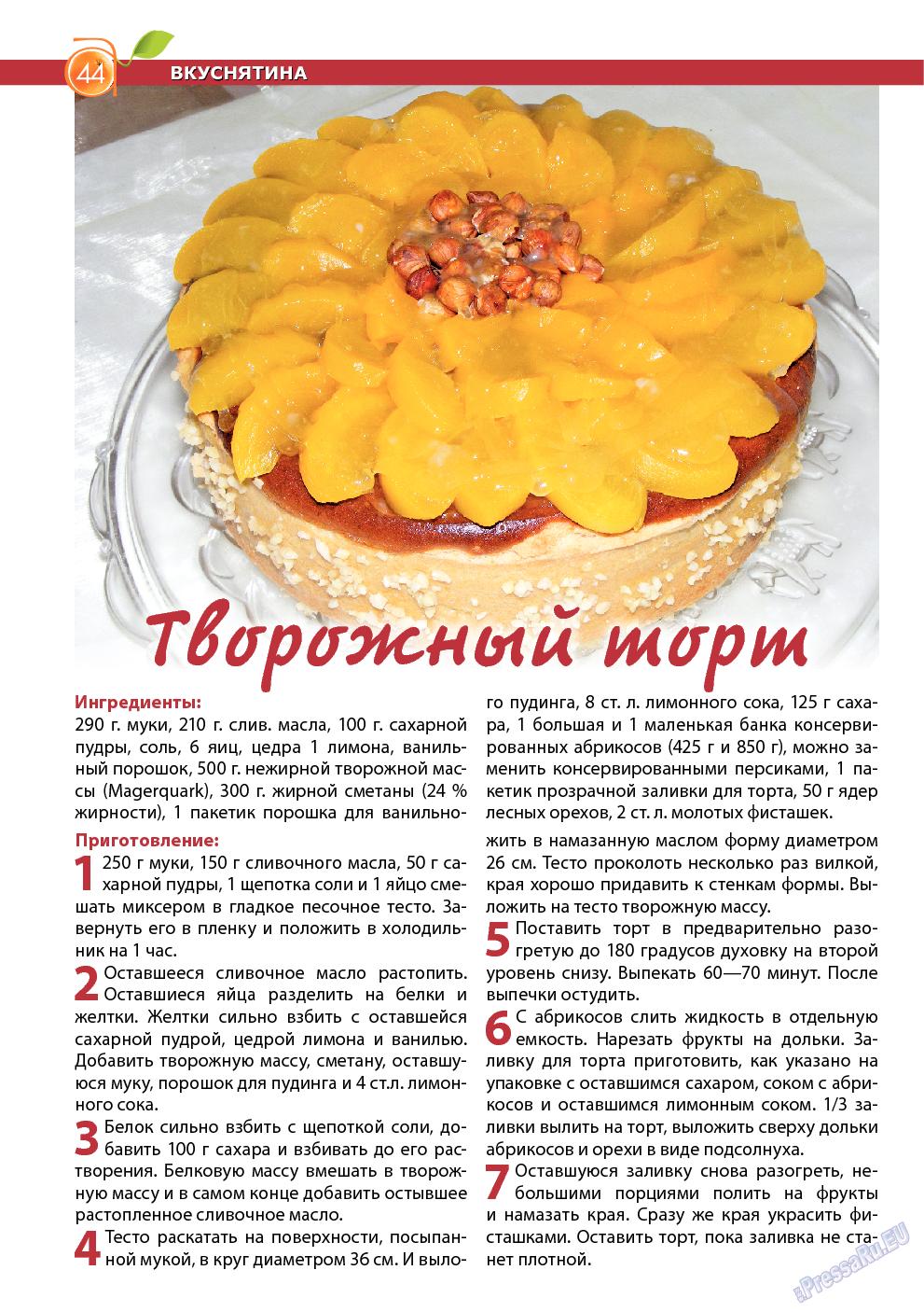 Апельсин (журнал). 2014 год, номер 54, стр. 42