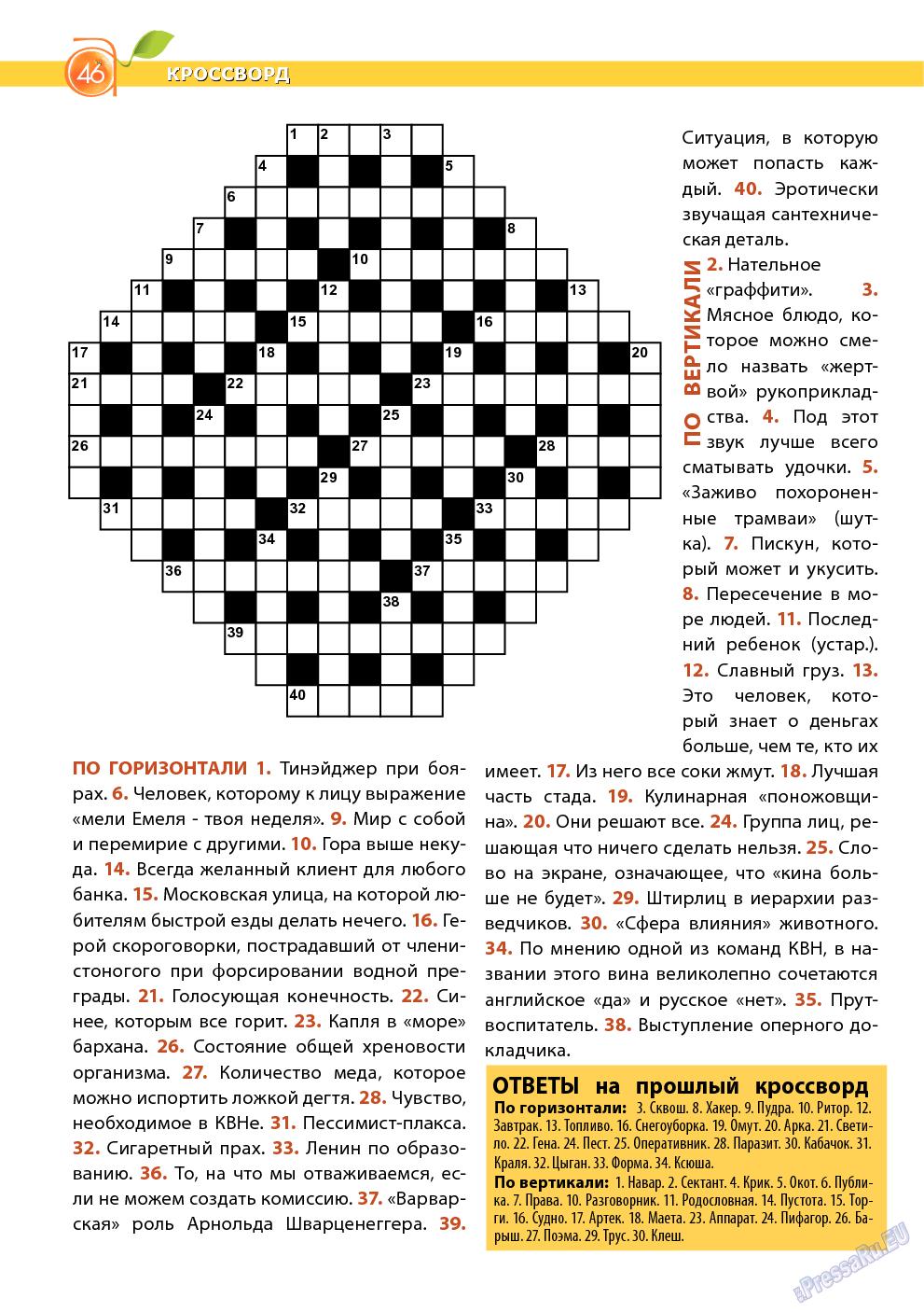 Апельсин (журнал). 2014 год, номер 54, стр. 44
