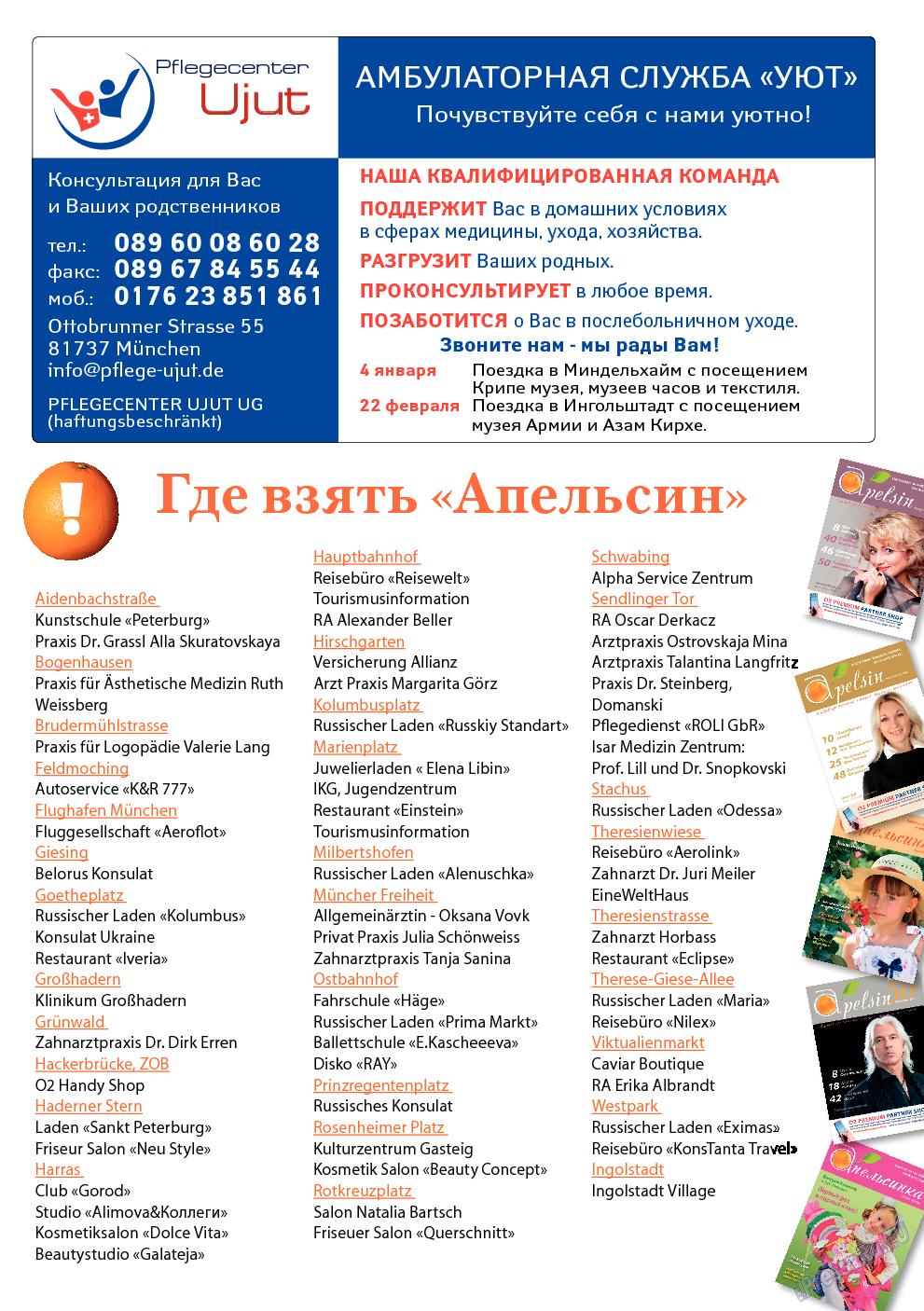 Апельсин (журнал). 2014 год, номер 54, стр. 47