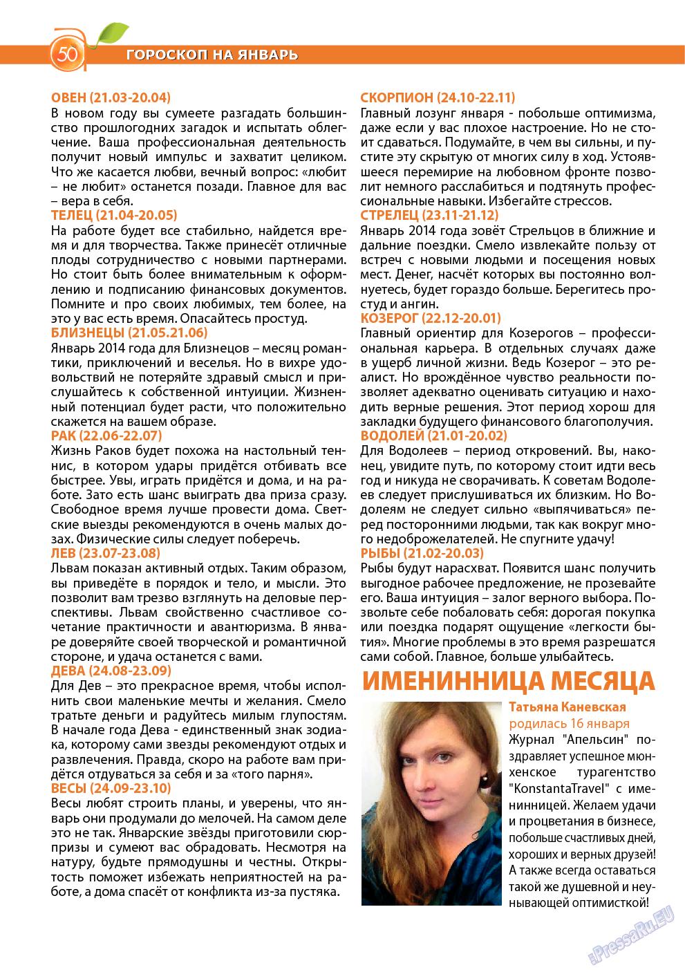 Апельсин (журнал). 2014 год, номер 54, стр. 48