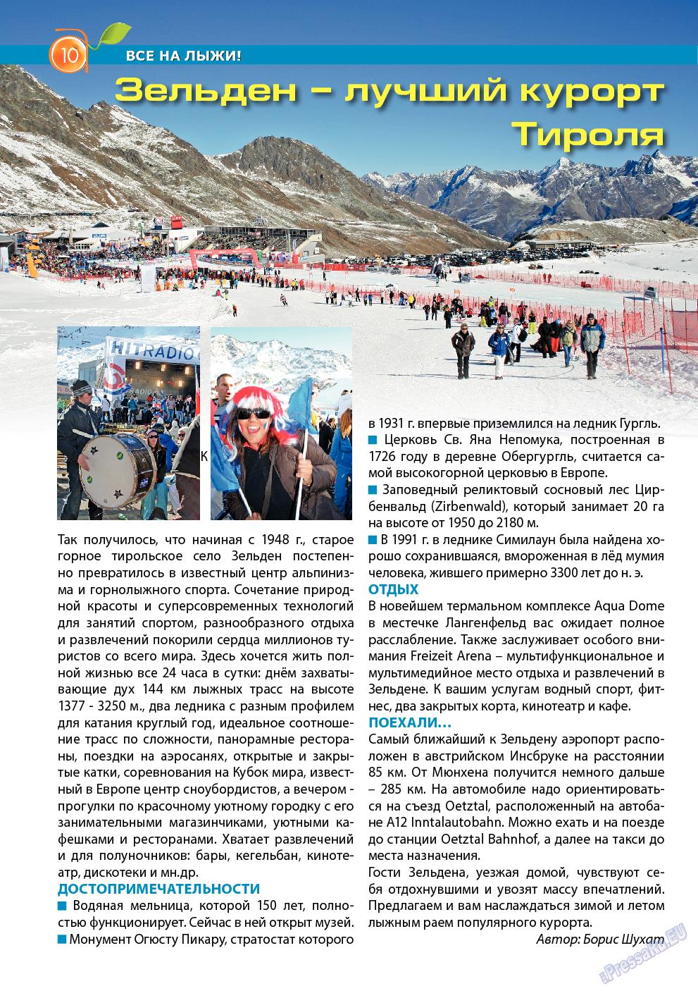 Апельсин (журнал). 2014 год, номер 54, стр. 8