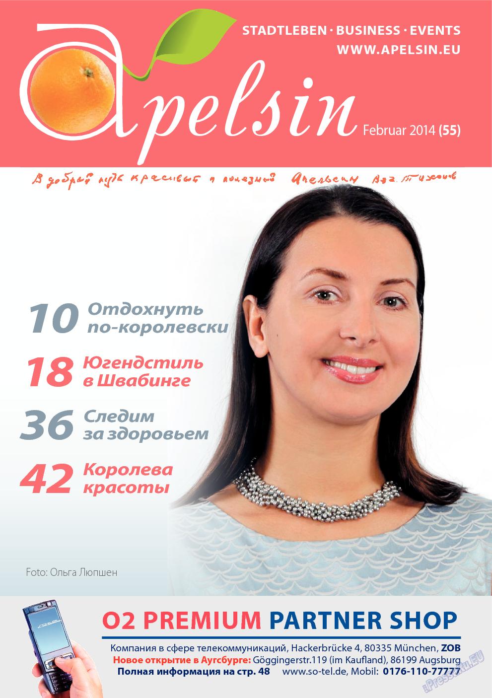 Апельсин (журнал). 2014 год, номер 55, стр. 1