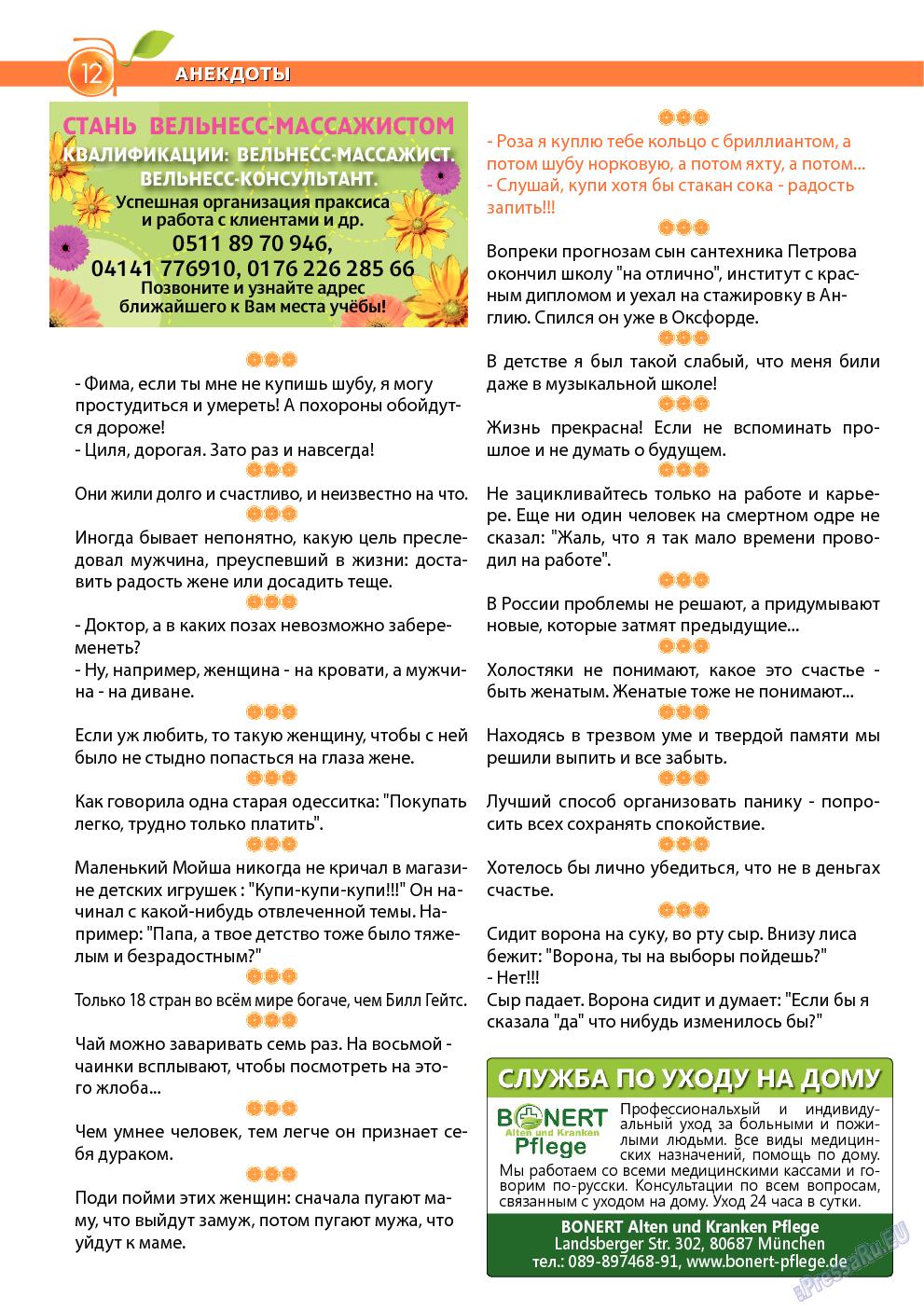 Апельсин (журнал). 2014 год, номер 55, стр. 10