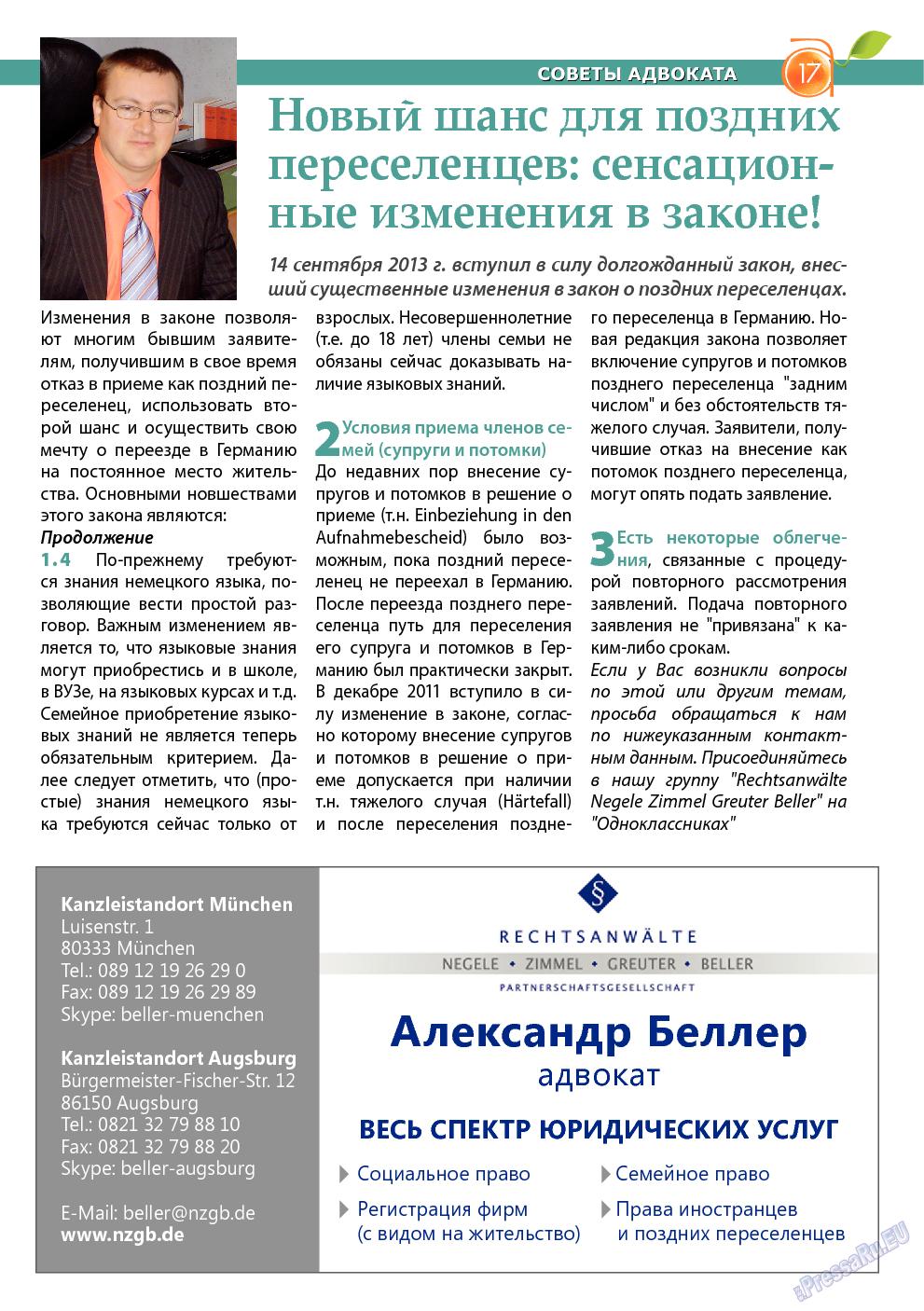 Апельсин (журнал). 2014 год, номер 55, стр. 15