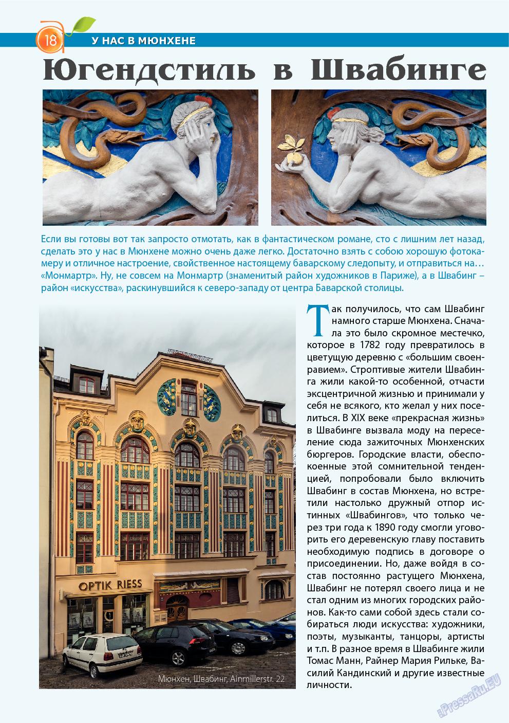 Апельсин (журнал). 2014 год, номер 55, стр. 16
