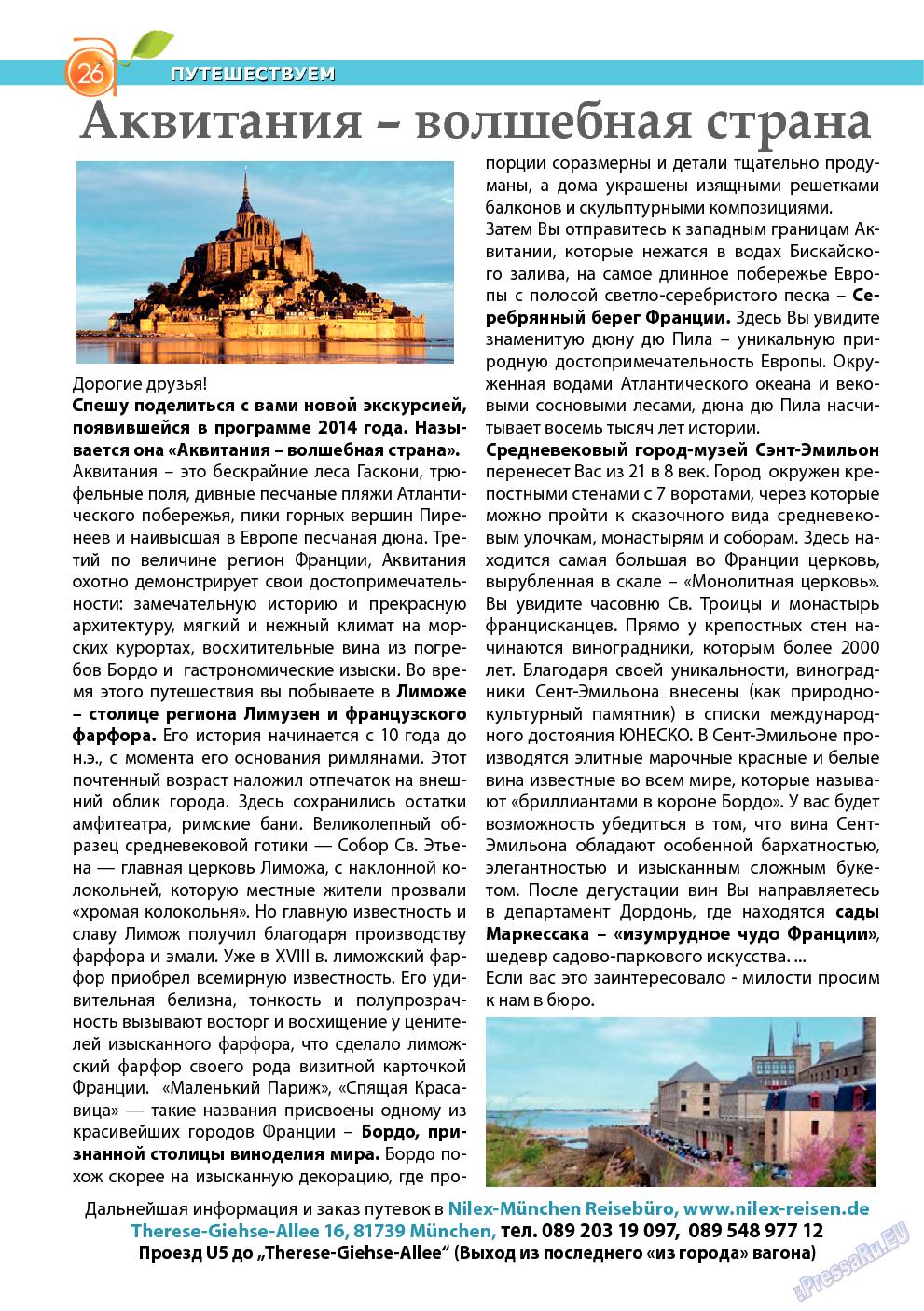 Апельсин (журнал). 2014 год, номер 55, стр. 24