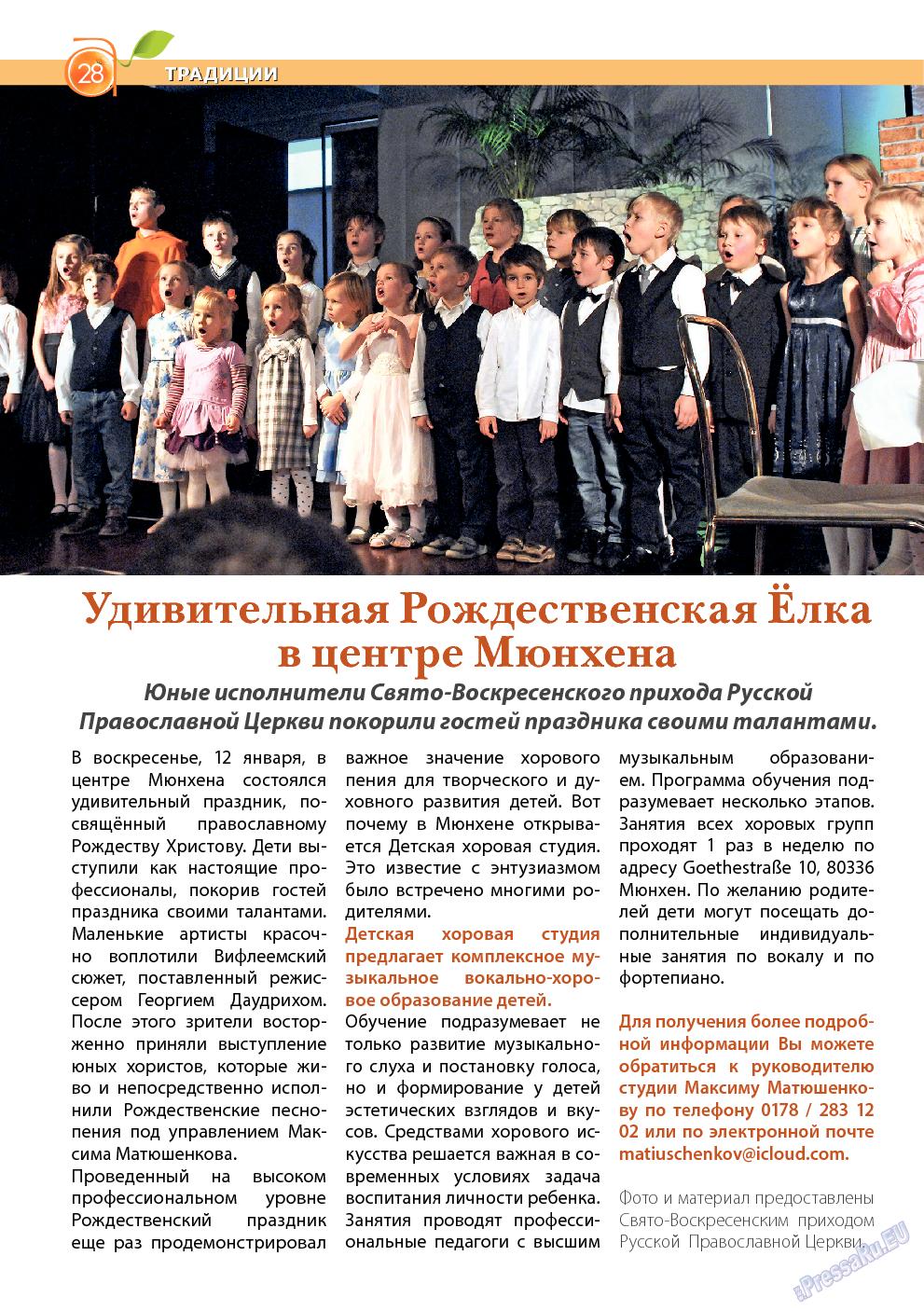 Апельсин (журнал). 2014 год, номер 55, стр. 26