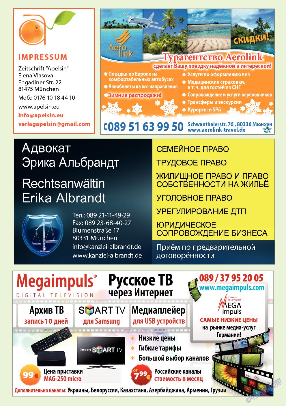 Апельсин (журнал). 2014 год, номер 55, стр. 3