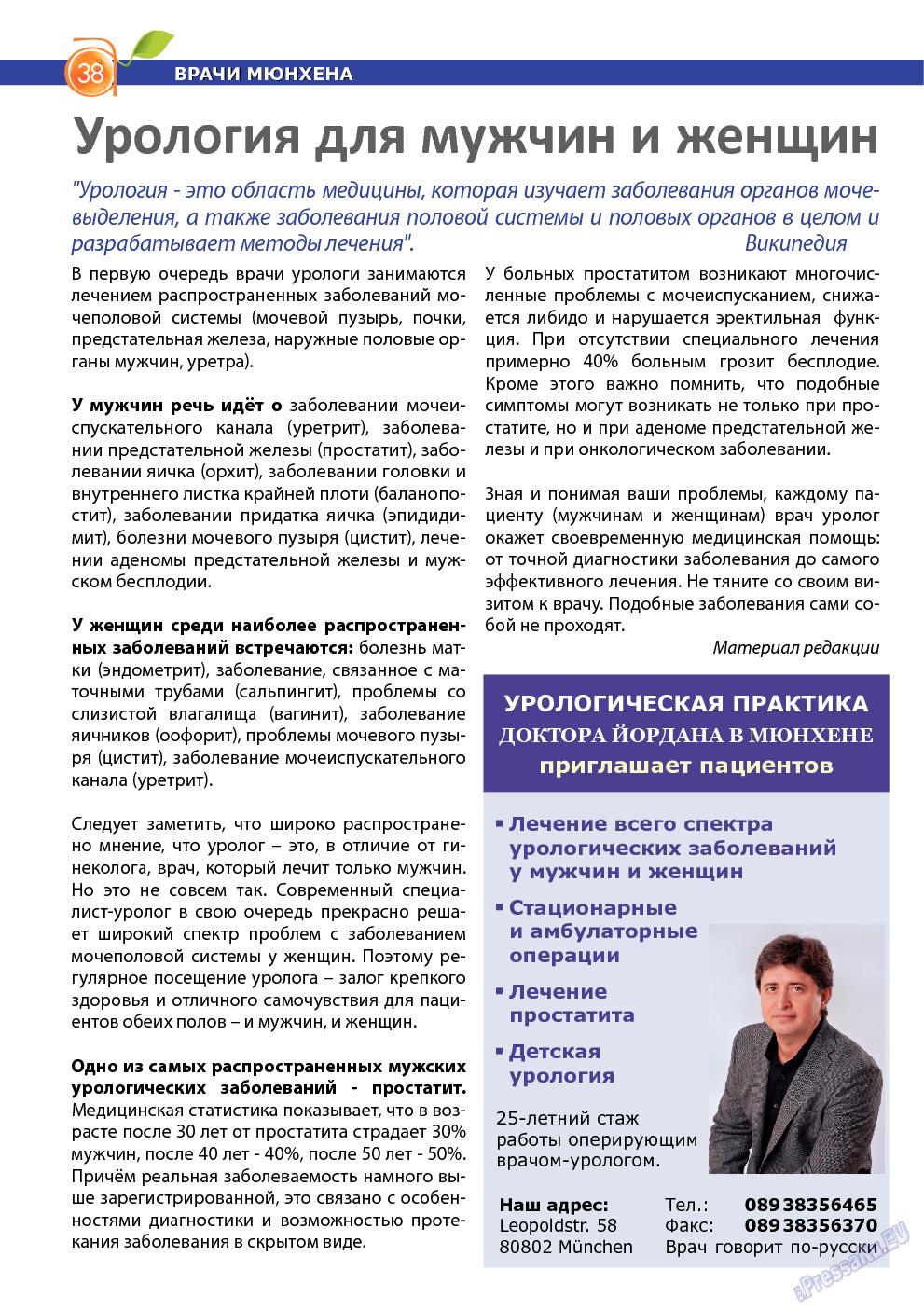 Апельсин (журнал). 2014 год, номер 55, стр. 36