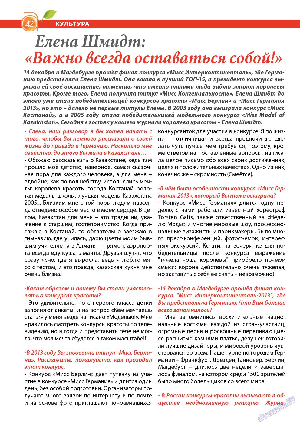 Апельсин (журнал). 2014 год, номер 55, стр. 40