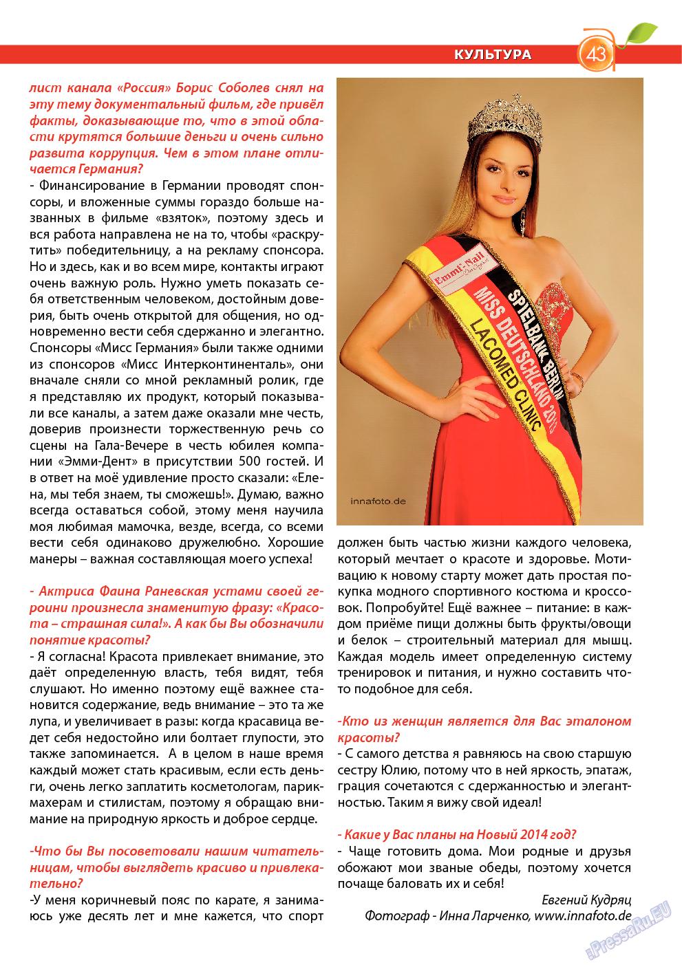 Апельсин (журнал). 2014 год, номер 55, стр. 41