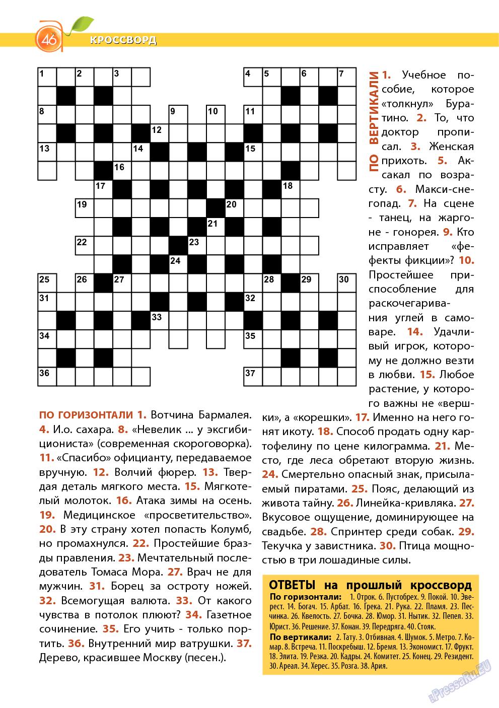 Апельсин (журнал). 2014 год, номер 55, стр. 44