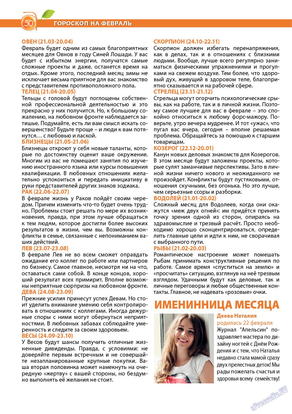 Апельсин (журнал). 2014 год, номер 55, стр. 48