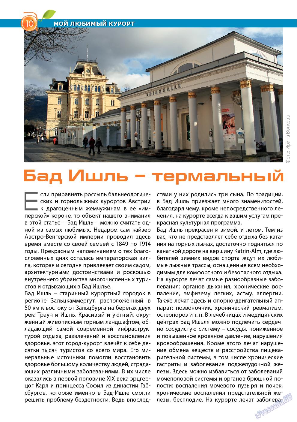 Апельсин (журнал). 2014 год, номер 55, стр. 8