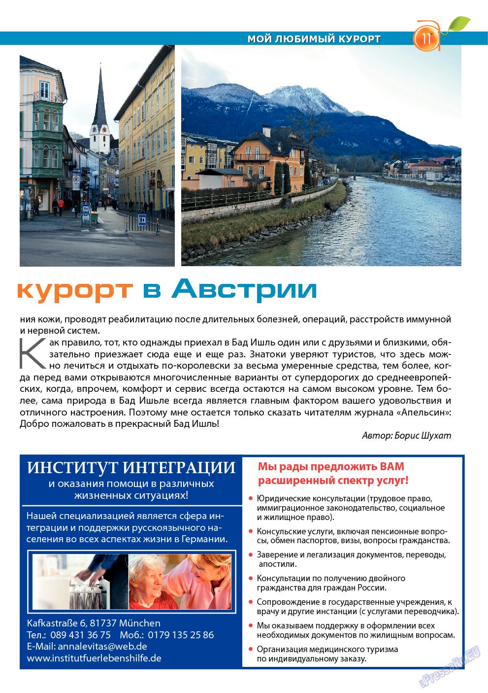 Апельсин (журнал). 2014 год, номер 55, стр. 9