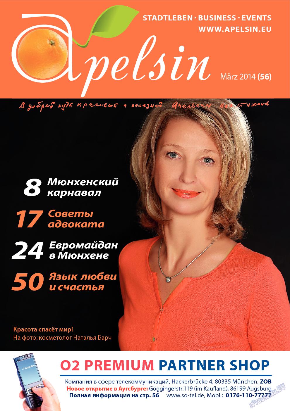 Апельсин (журнал). 2014 год, номер 56, стр. 1