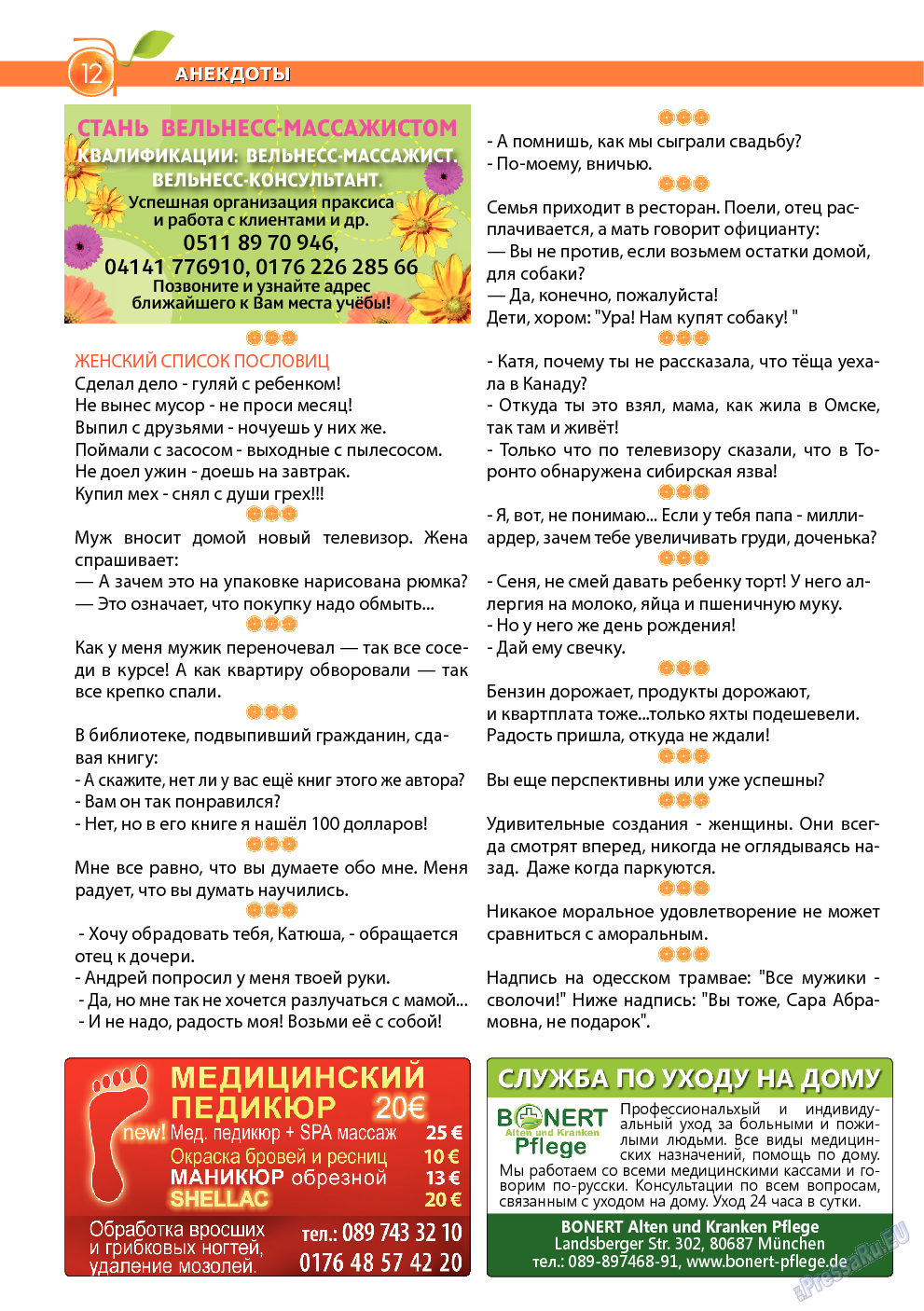Апельсин (журнал). 2014 год, номер 56, стр. 10