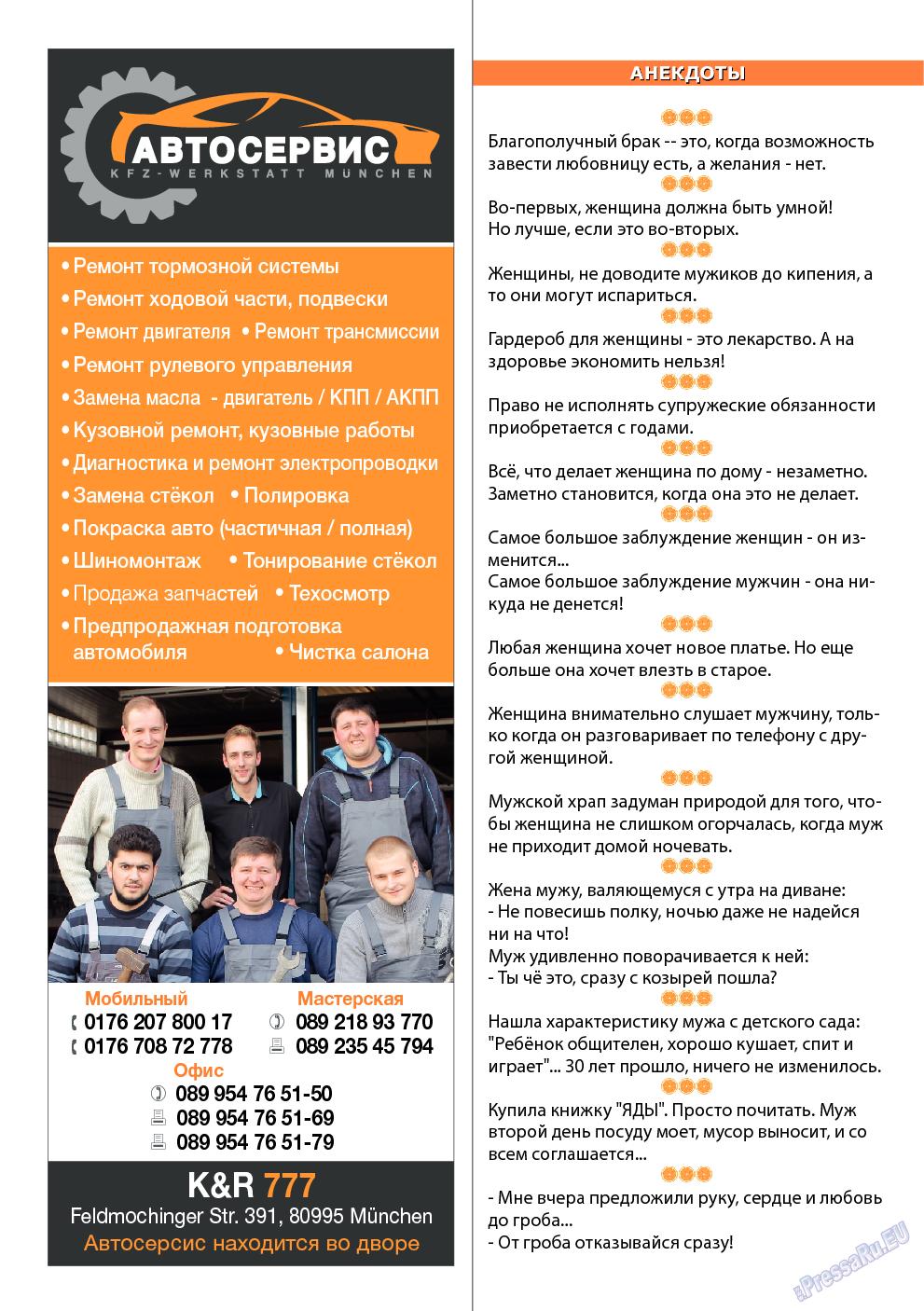 Апельсин (журнал). 2014 год, номер 56, стр. 12