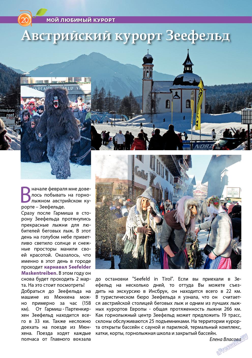 Апельсин (журнал). 2014 год, номер 56, стр. 18