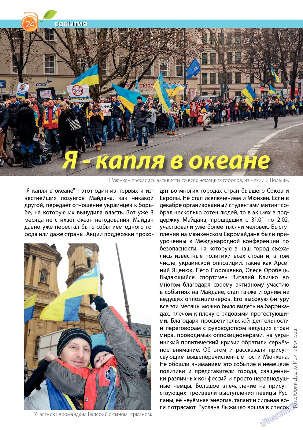 Апельсин (журнал). 2014 год, номер 56, стр. 22