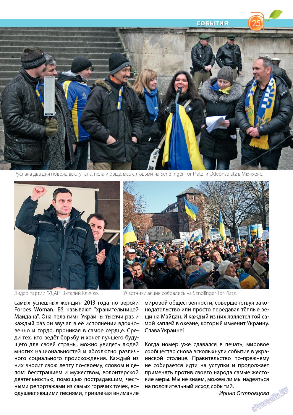 Апельсин (журнал). 2014 год, номер 56, стр. 23