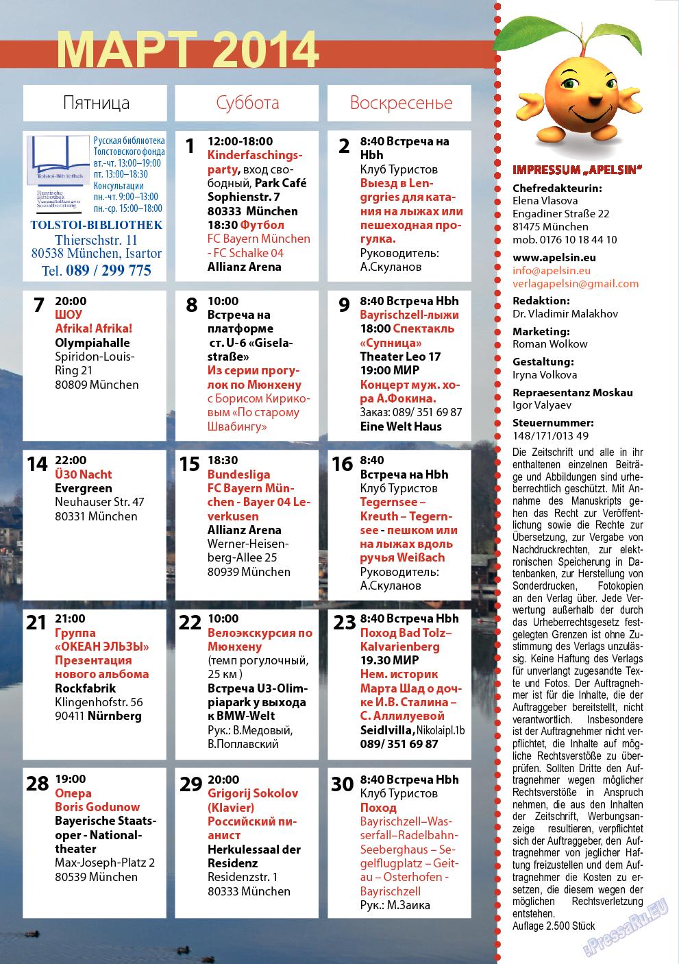 Апельсин (журнал). 2014 год, номер 56, стр. 25