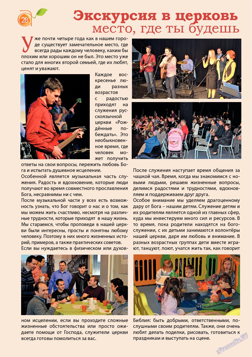 Апельсин (журнал). 2014 год, номер 56, стр. 26