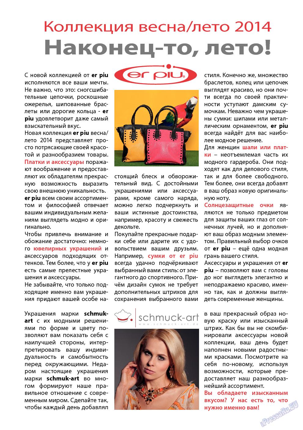 Апельсин (журнал). 2014 год, номер 56, стр. 28
