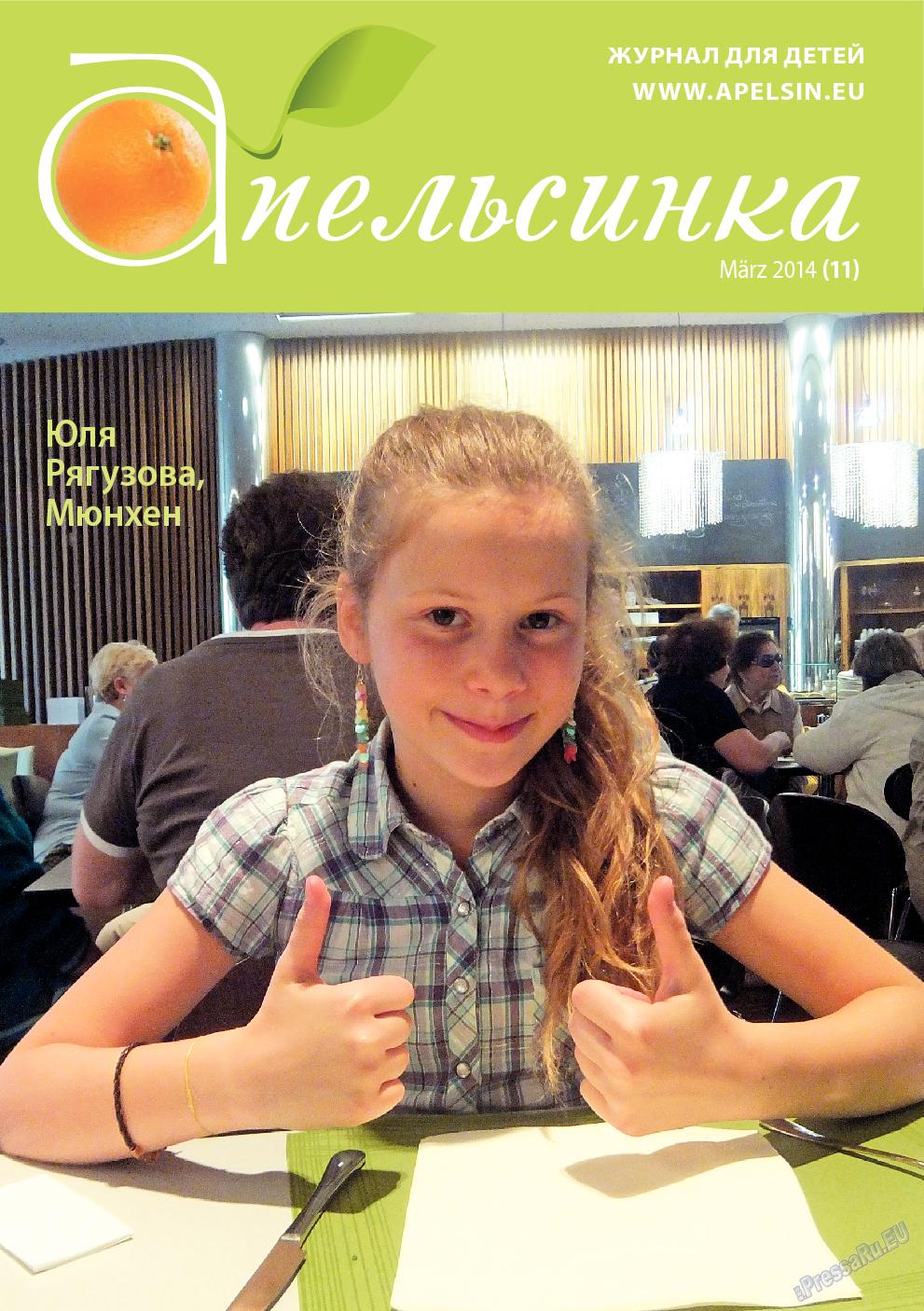 Апельсин (журнал). 2014 год, номер 56, стр. 31