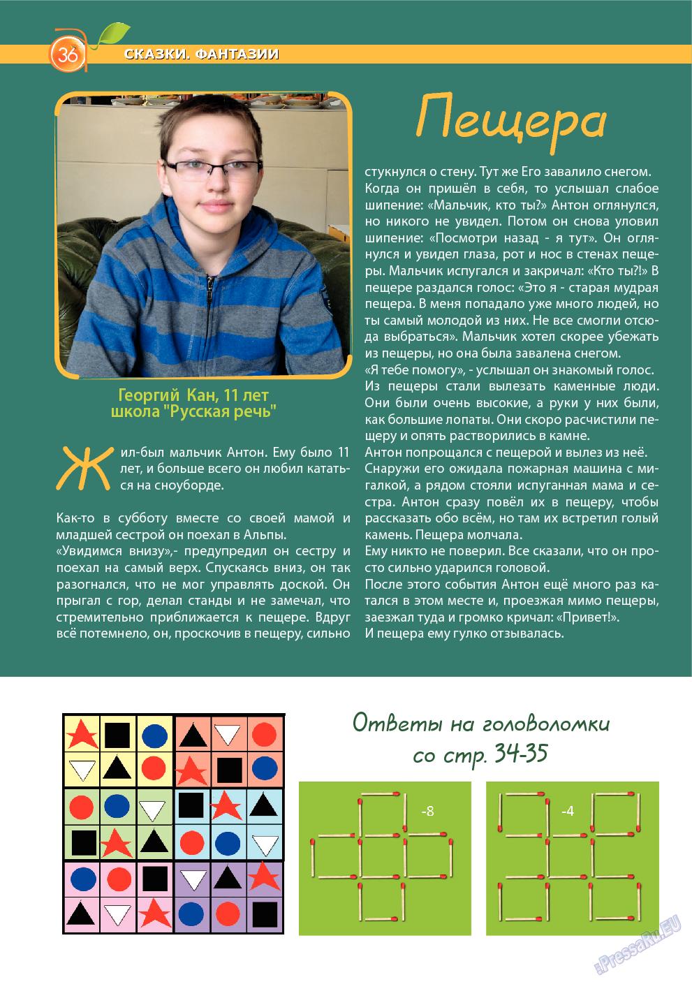 Апельсин (журнал). 2014 год, номер 56, стр. 34