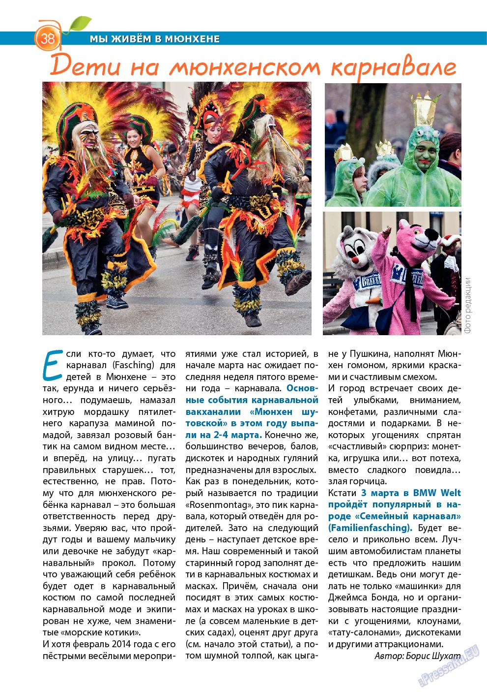 Апельсин (журнал). 2014 год, номер 56, стр. 36