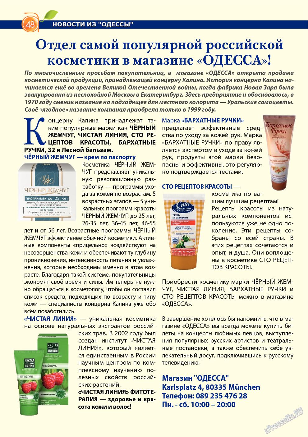 Апельсин (журнал). 2014 год, номер 56, стр. 46
