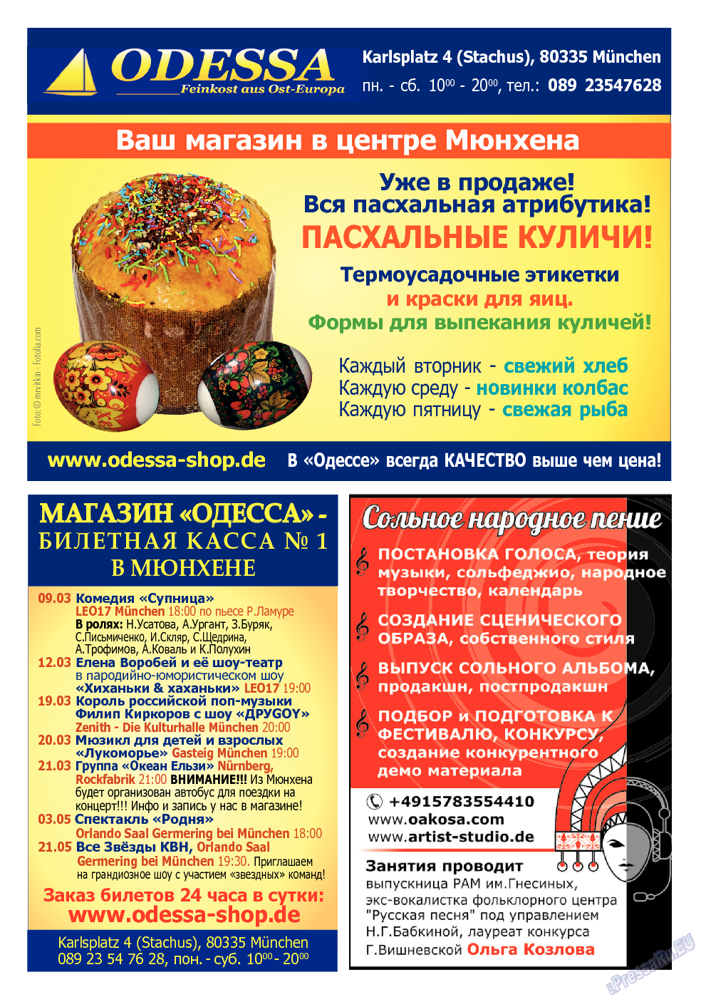 Апельсин (журнал). 2014 год, номер 56, стр. 47