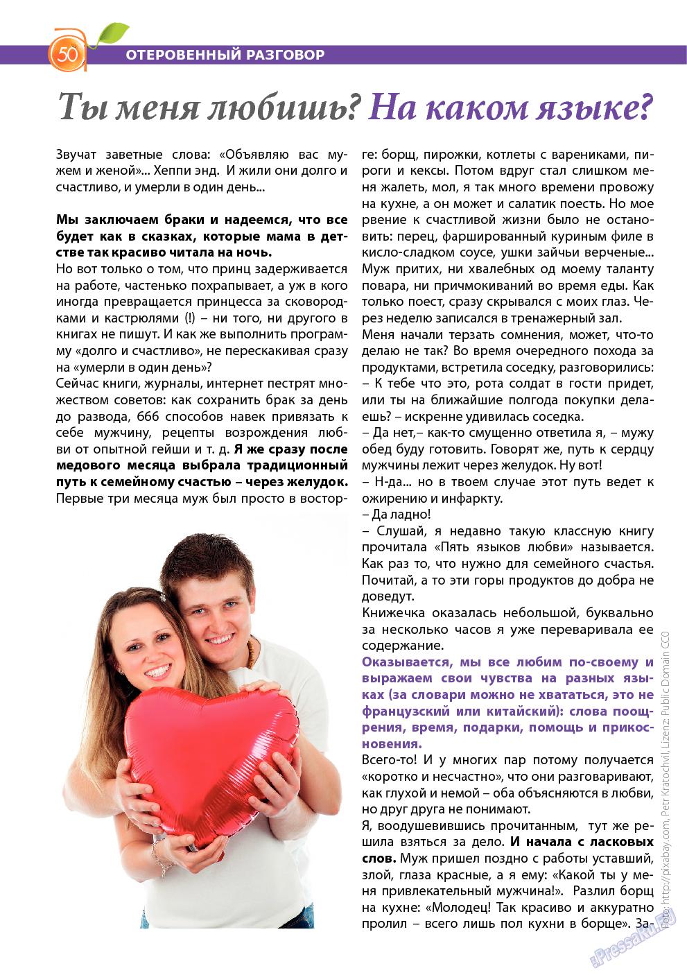 Апельсин (журнал). 2014 год, номер 56, стр. 48