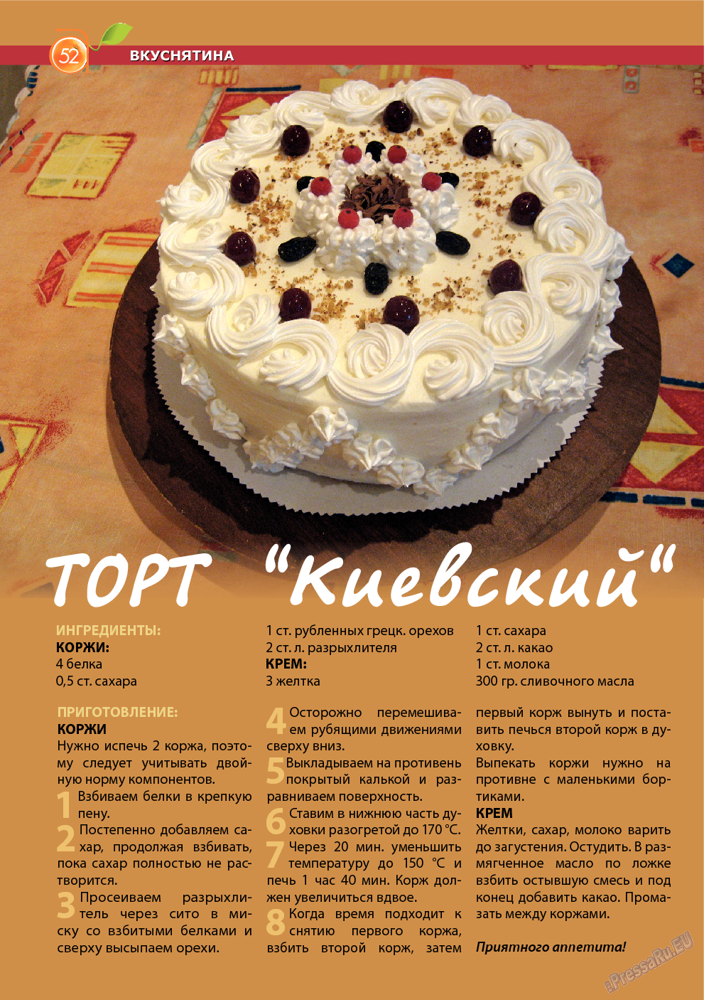 Апельсин (журнал). 2014 год, номер 56, стр. 50