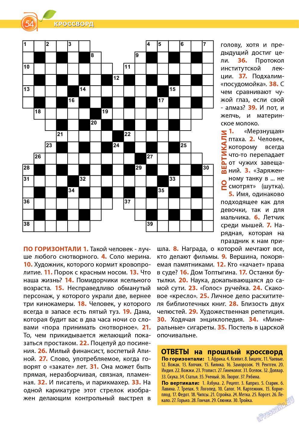 Апельсин (журнал). 2014 год, номер 56, стр. 52