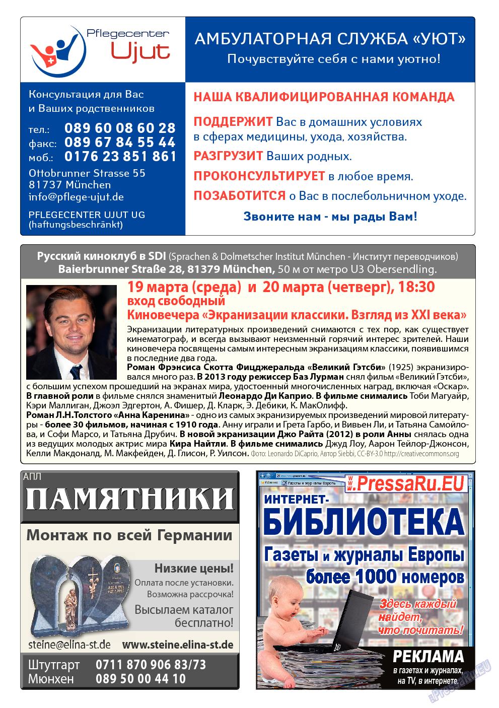 Апельсин (журнал). 2014 год, номер 56, стр. 53