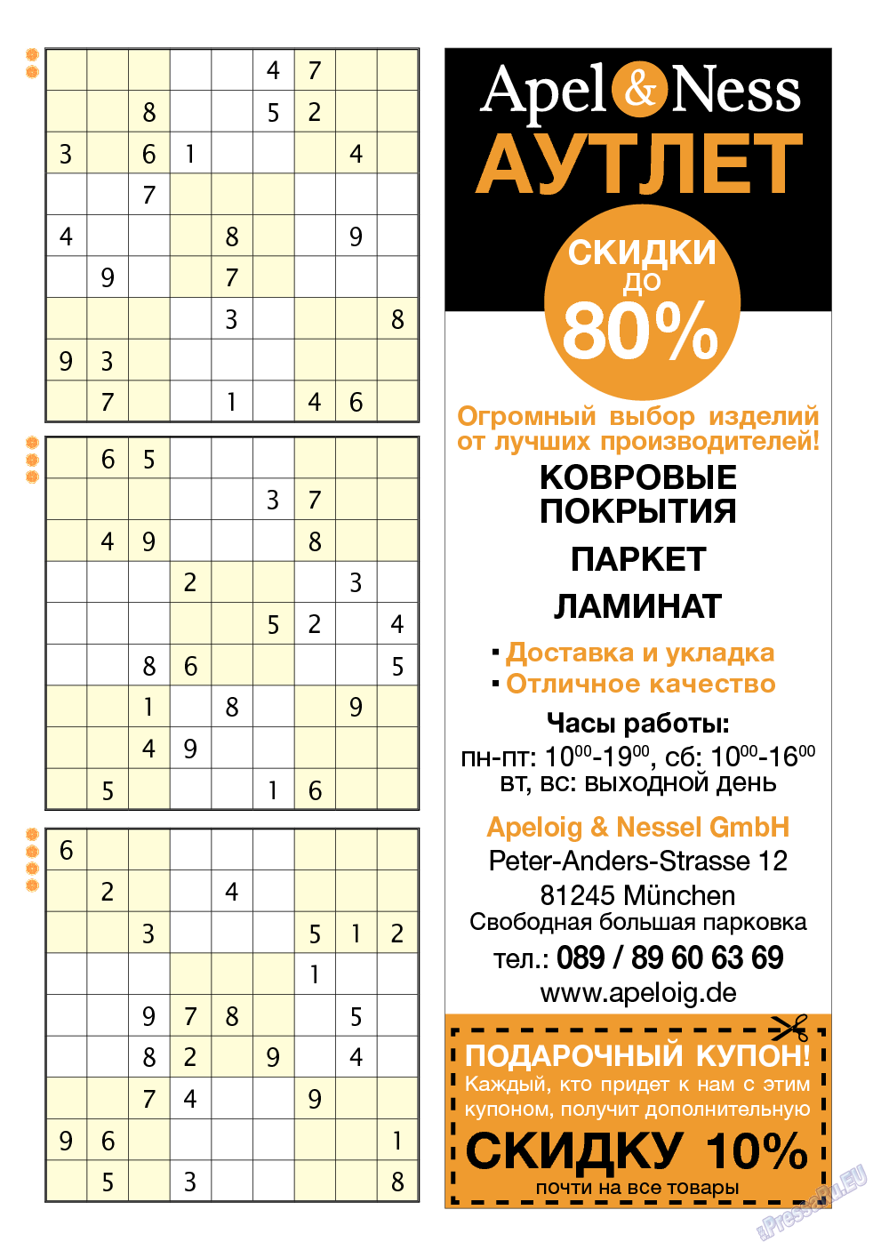 Апельсин (журнал). 2014 год, номер 56, стр. 55
