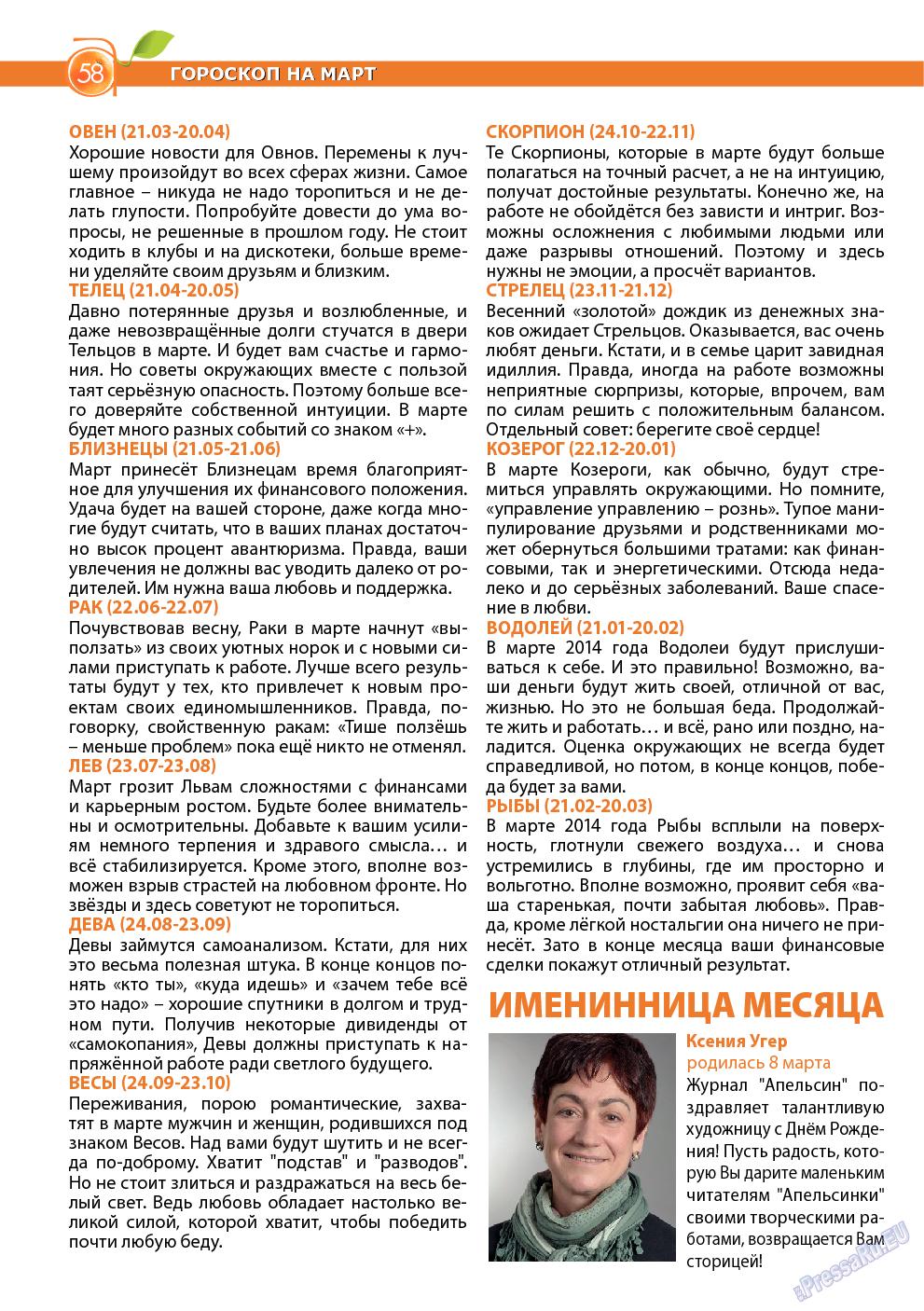 Апельсин (журнал). 2014 год, номер 56, стр. 56