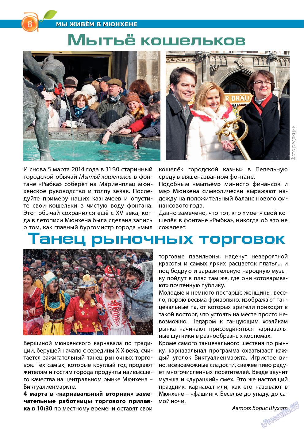 Апельсин (журнал). 2014 год, номер 56, стр. 6