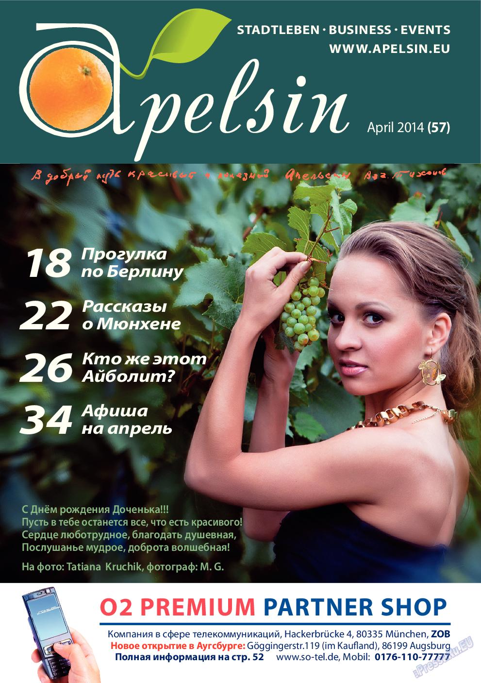 Апельсин (журнал). 2014 год, номер 57, стр. 1