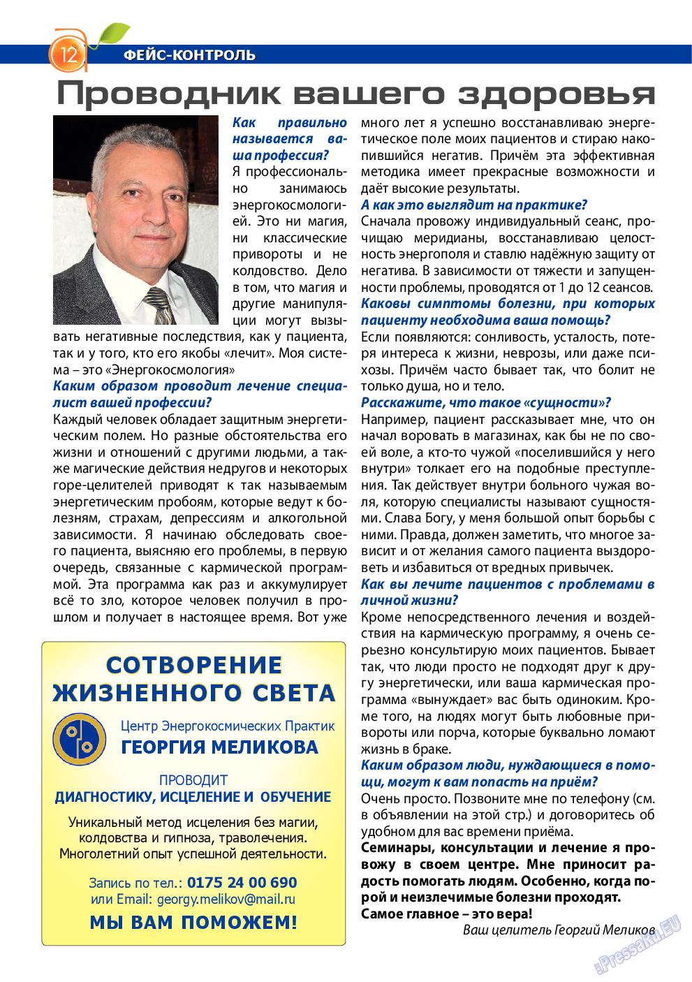Апельсин (журнал). 2014 год, номер 57, стр. 10
