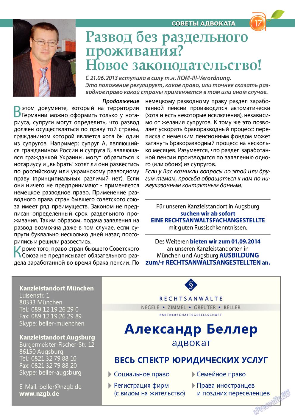 Апельсин (журнал). 2014 год, номер 57, стр. 15