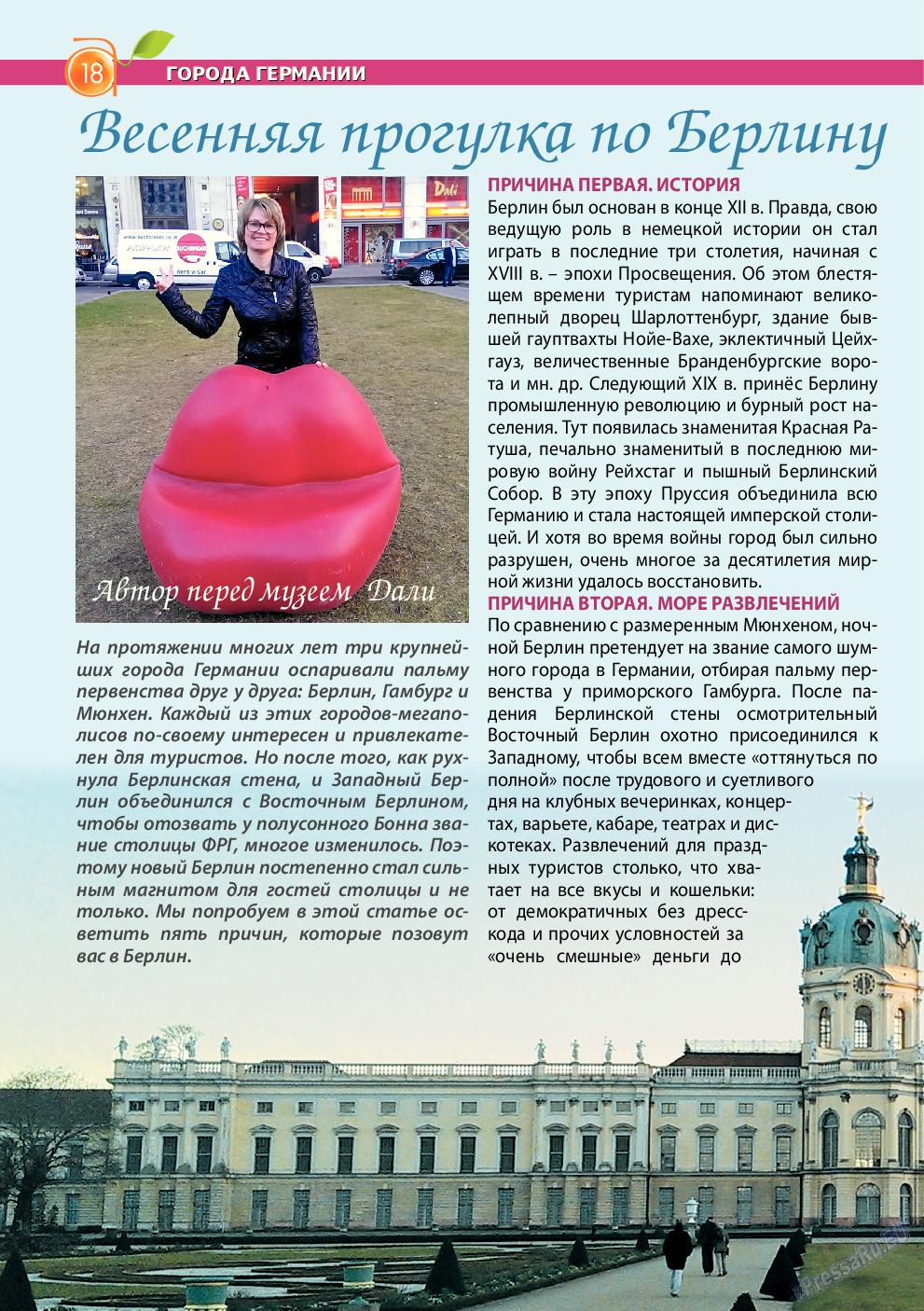 Апельсин (журнал). 2014 год, номер 57, стр. 16