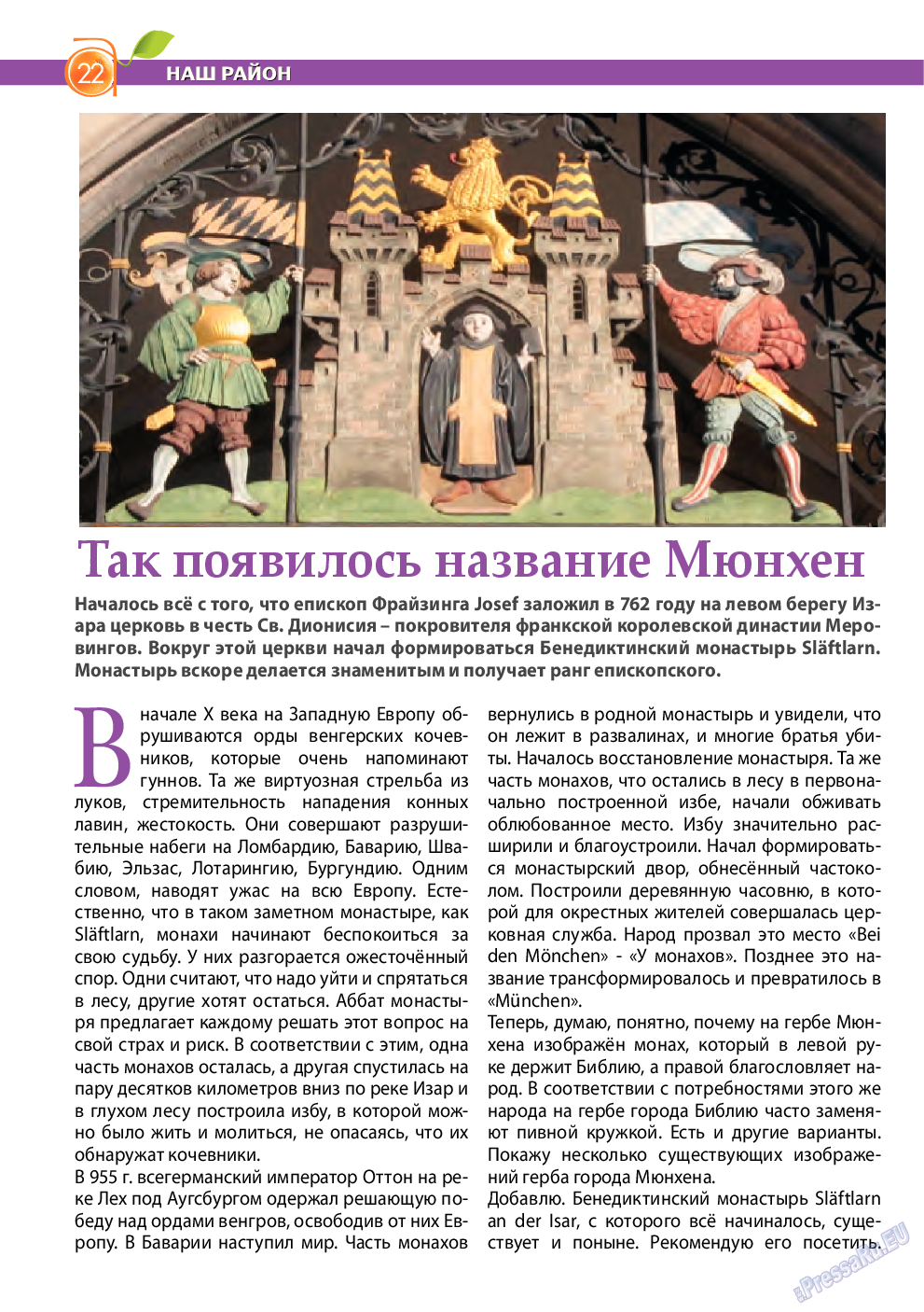 Апельсин (журнал). 2014 год, номер 57, стр. 20