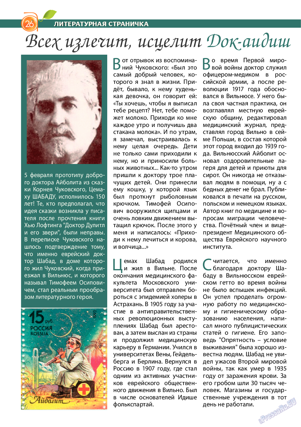 Апельсин (журнал). 2014 год, номер 57, стр. 24